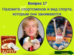 Вопрос 17 Назовите спортсменов и вид спорта, которым они занимаются. ТАБЛО