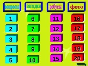 1 2 3 4 6 7 8 9 11 12 13 14 16 17 18 19 5 10 15 20 выход