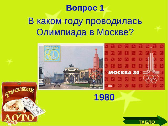 Вопрос 1 В каком году проводилась Олимпиада в Москве? ТАБЛО