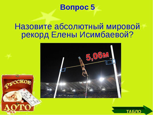 ТАБЛО Вопрос 5 Назовите абсолютный мировой рекорд Елены Исимбаевой?