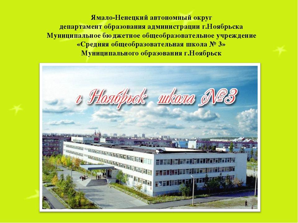Ямало-Ненецкий автономный округ департамент образования администрации г.Ноябр...