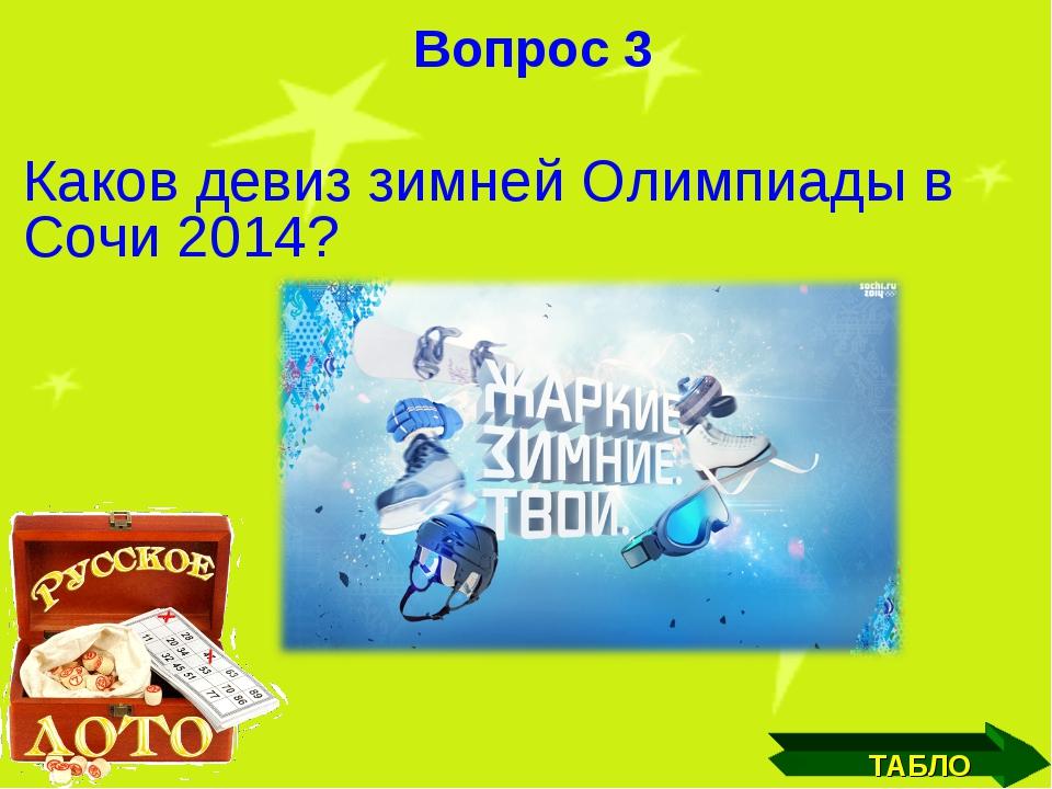 ТАБЛО Вопрос 3 Каков девиз зимней Олимпиады в Сочи 2014?