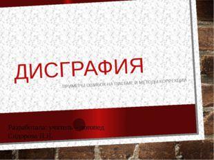 Разработала: учитель – логопед Сидорова Н.Н. ПРИМЕРЫ ОШИБОК НА ПИСЬМЕ И МЕТОД