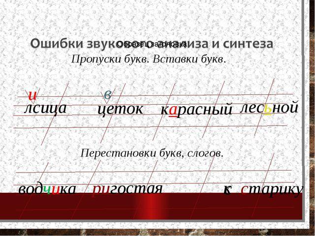 Дисграфия Примеры ошибок и методы коррекции  Буквы прилипалы Слклолро нлаллстлулплилт злиллмлал Скоро наступит зима