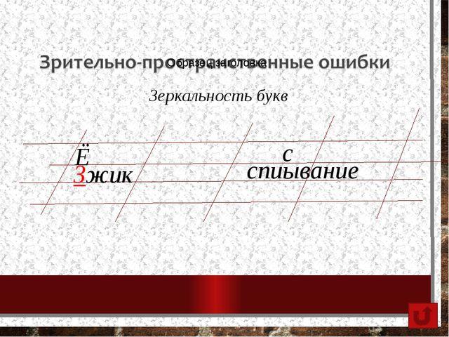Дисграфия Примеры ошибок и методы коррекции  Отличаем похожие буквы 1 Расшифруй эти глаголы Следи за написанием букв