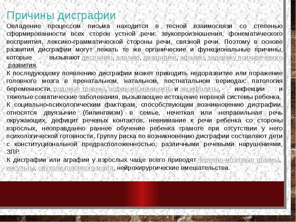 Ошибки написания зрительно-похожих букв Звгений уом Е д вруг гадуга д р «Щелч...
