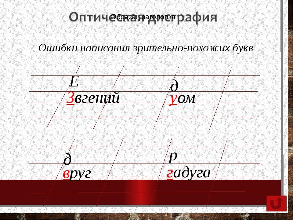 Пропуски букв. Вставки букв. лсица и цеток в карасный лесьной Перестановки бу...