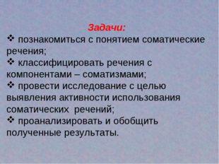 Задачи: познакомиться с понятием соматические речения; классифицировать рече