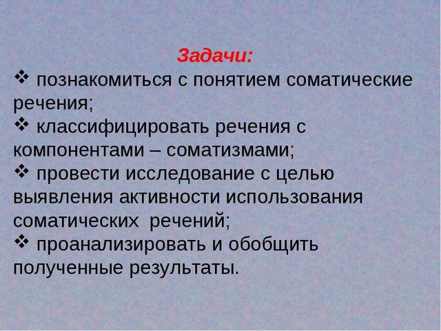 Задачи: познакомиться с понятием соматические речения; классифицировать рече...