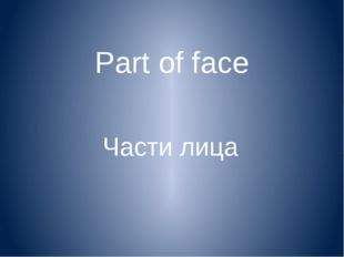 Part of face Части лица