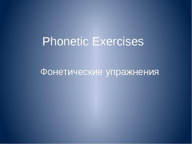 Phonetic Exercises Фонетические упражнения