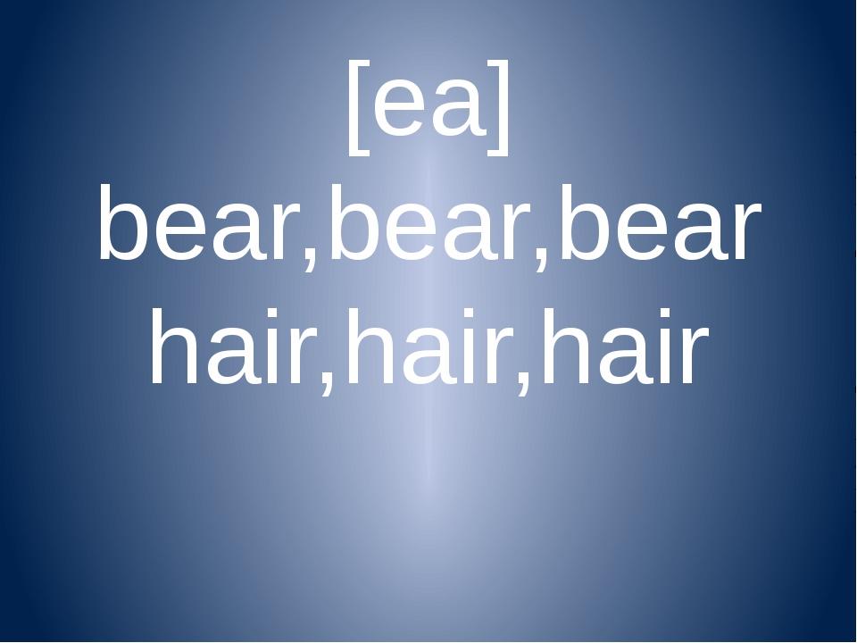 [ea] bear,bear,bear hair,hair,hair