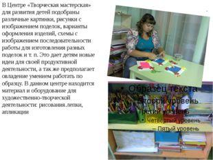 В Центре «Творческая мастерская» для развития детей подобраны различные карт