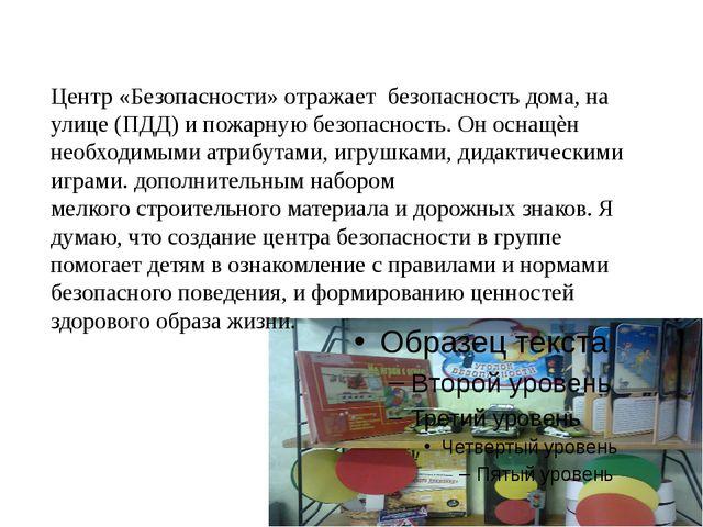 Центр «Безопасности» отражает безопасность дома, на улице (ПДД) и пожарную б...