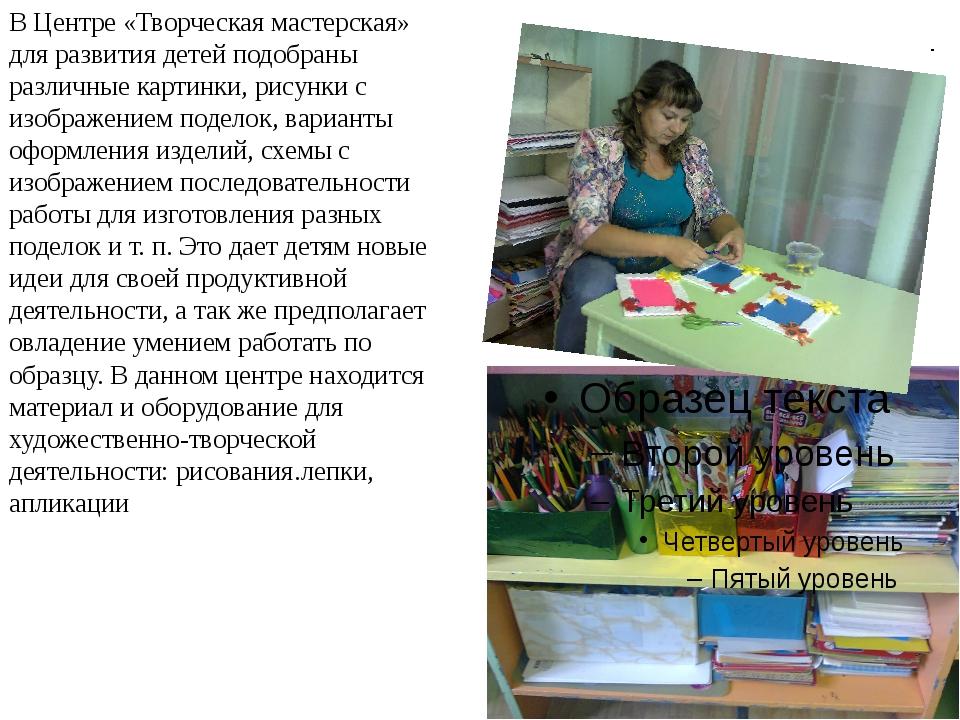 В Центре «Творческая мастерская» для развития детей подобраны различные карт...