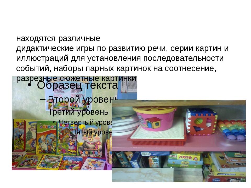 находятся различные дидактические игры по развитию речи, серии картин и иллю...