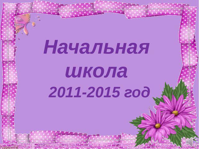 Начальная школа 2011-2015 год