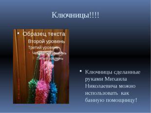 Ключницы!!!! Ключницы сделанные руками Михаила Николаевича можно использовать