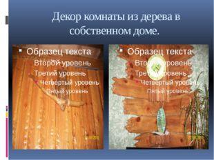 Декор комнаты из дерева в собственном доме.