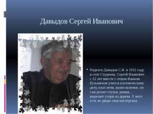 Давыдов Сергей Иванович Родился Давыдов С.И. в 1932 году в селе Студенец. Сер