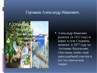 Горчаков Александр Иванович. Александр Иванович родился (в 1953 году) и вырос