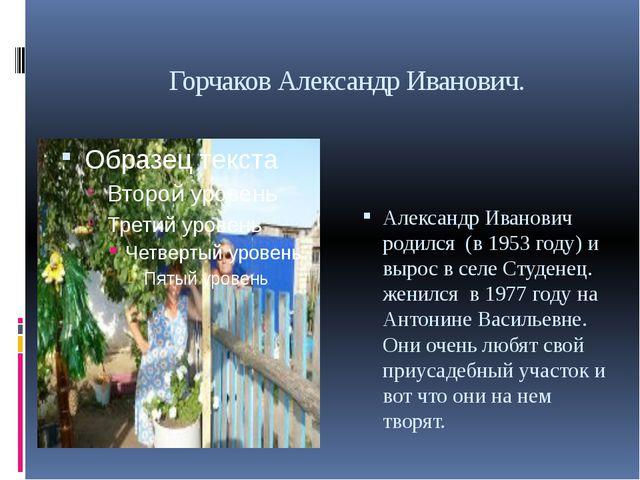 Горчаков Александр Иванович. Александр Иванович родился (в 1953 году) и вырос...
