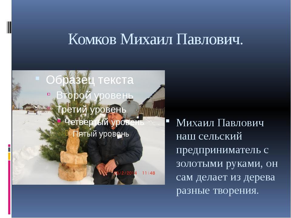 Комков Михаил Павлович. Михаил Павлович наш сельский предприниматель с золоты...