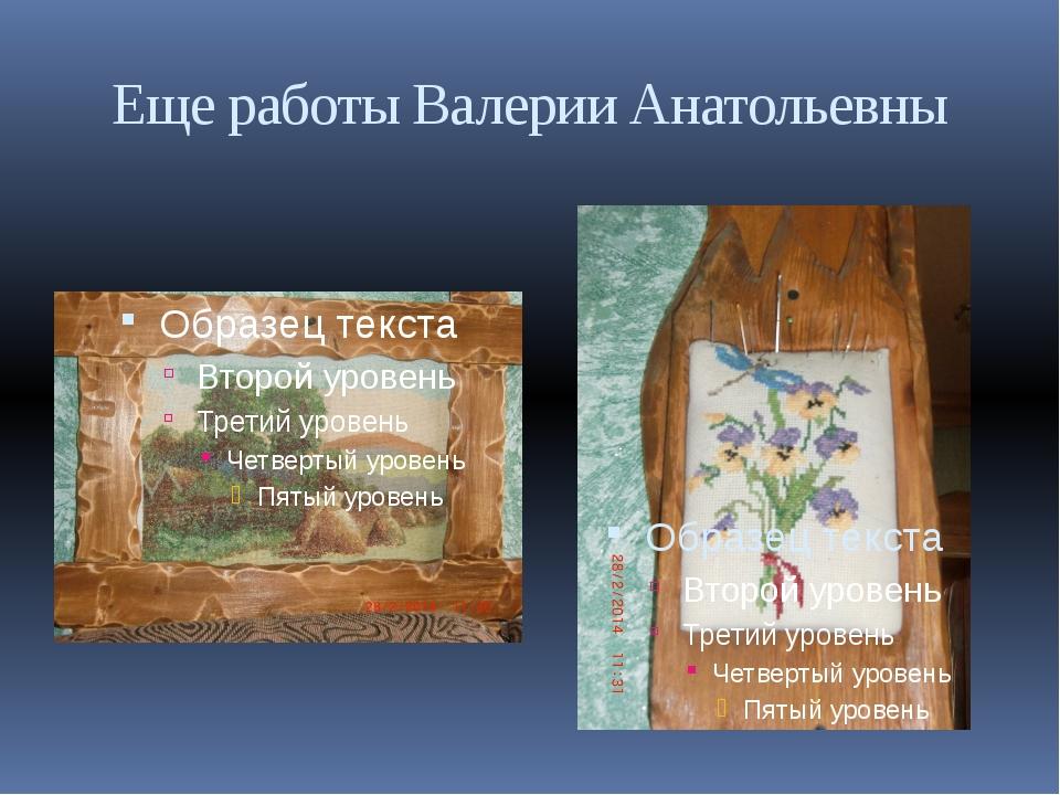 Еще работы Валерии Анатольевны
