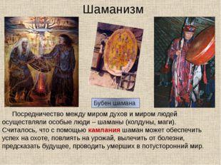 Шаманизм Посредничество между миром духов и миром людей осуществляли особые
