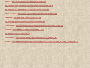 Чуринги -- http://dic.academic.ru/pictures/bse/gif/0287927081.gif http://obro