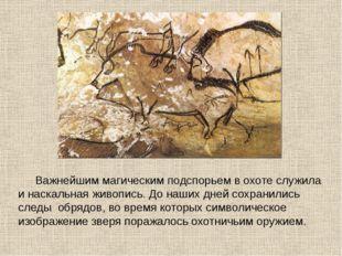 Важнейшим магическим подспорьем в охоте служила и наскальная живопись. До на
