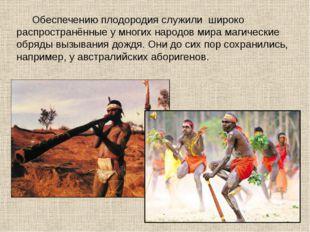 Обеспечению плодородия служили широко распространённые у многих народов мира