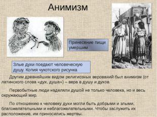 Анимизм Другим древнейшим видом религиозных верований был анимизм (от латинс