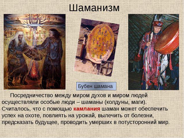 Шаманизм Посредничество между миром духов и миром людей осуществляли особые...