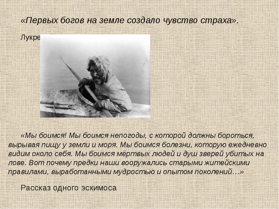«Первых богов на земле создало чувство страха». Лукреций Кар  «Мы б...