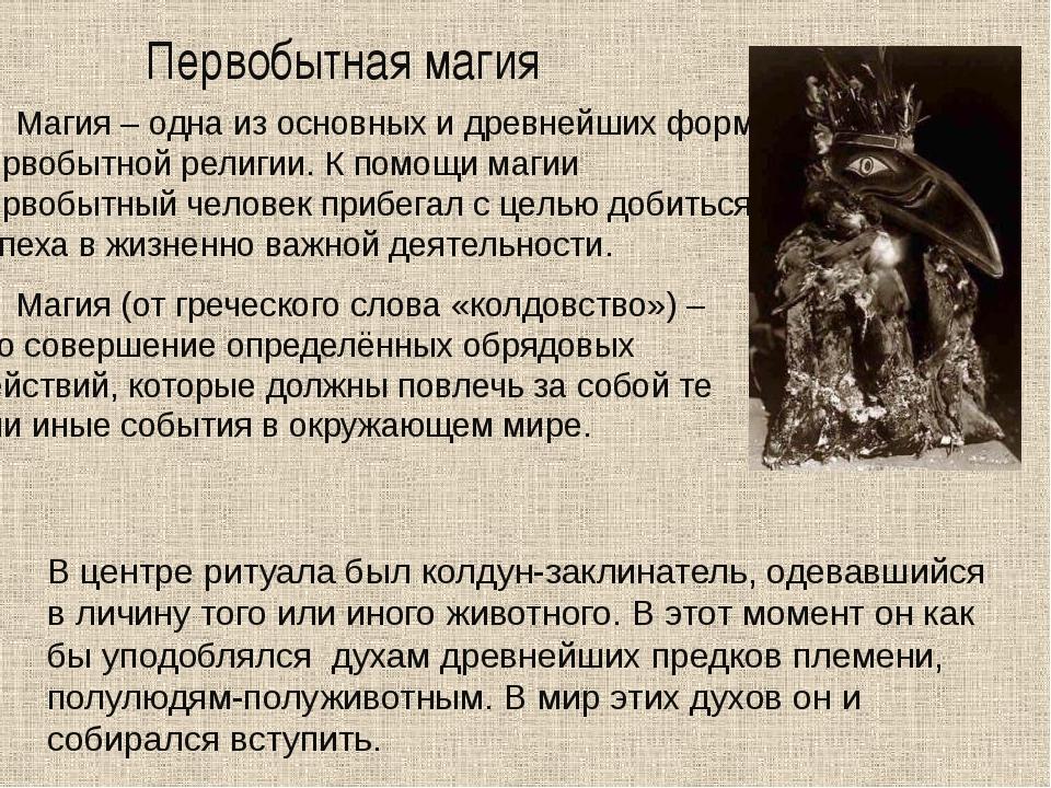 Первобытная магия Магия – одна из основных и древнейших форм первобытной рел...