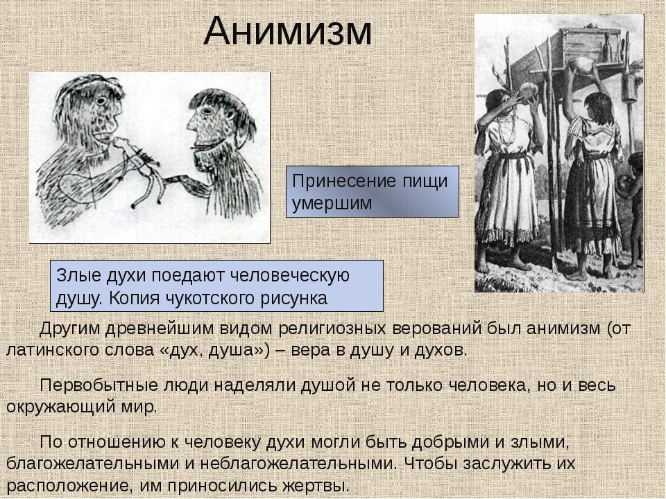Анимизм Другим древнейшим видом религиозных верований был анимизм (от латинс...