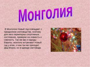 В Монголии Новый год совпадает с праздником скотоводства, поэтому для него х