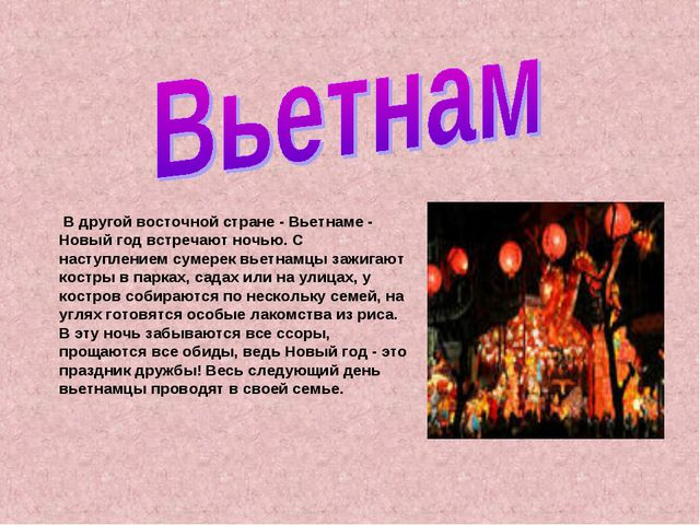 В другой восточной стране - Вьетнаме - Новый год встречают ночью. С наступле...
