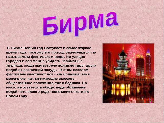 В Бирме Новый год наступает в самое жаркое время года, поэтому его приход от...