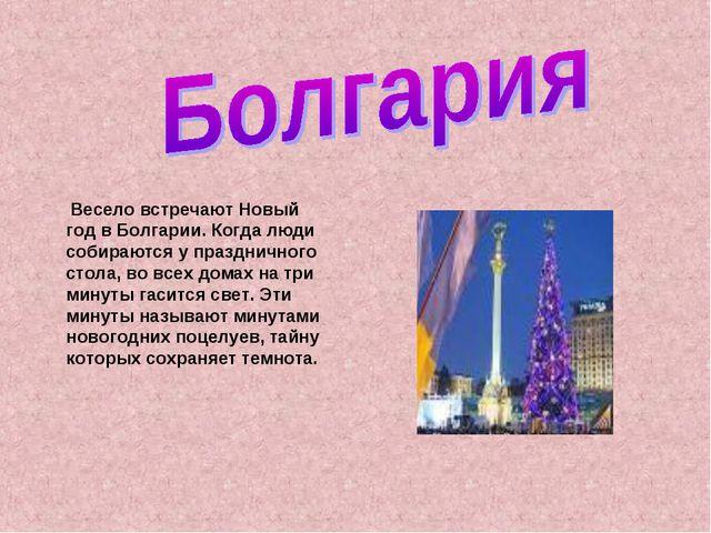Весело встречают Новый год в Болгарии. Когда люди собираются у праздничного...