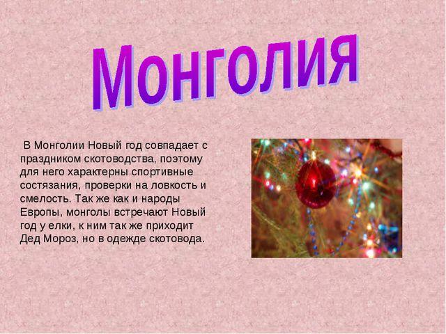 В Монголии Новый год совпадает с праздником скотоводства, поэтому для него х...