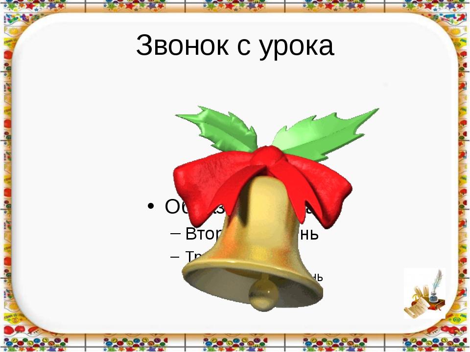 Звонок с урока