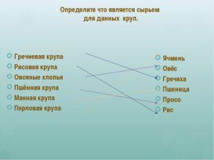 Определите что является сырьем для данных круп. Гречневая крупа Рисовая крупа