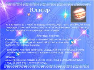 Юпитер Күн жүйесінің ең үлкен ғаламшары-Юпитер.Оның қатты беті жоқ, ол тұтас