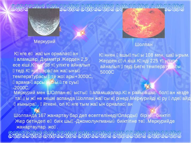 Меркурий Шолпан Күнге ең жақын орналасқан ғаламшар. Диаметрі Жерден 2,5 есе к...