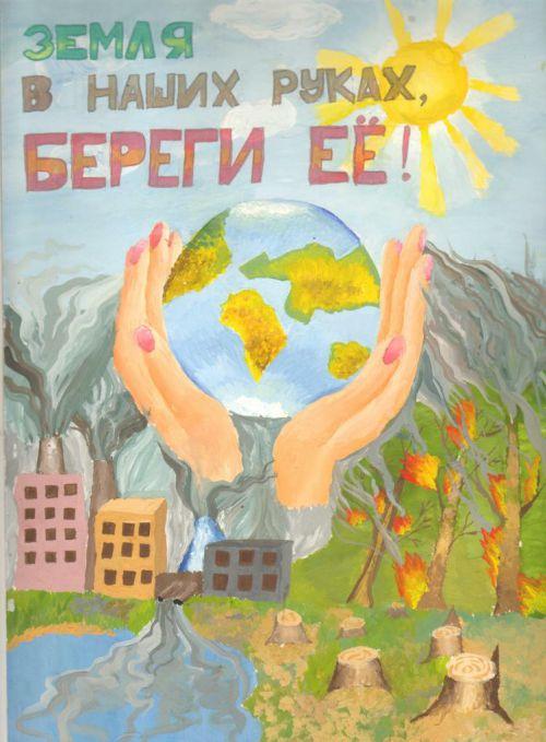 исправить давайте беречь планету плакат картинки вмешательство самый