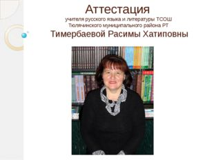 Аттестация учителя русского языка и литературы ТСОШ Тюлячинского муниципально