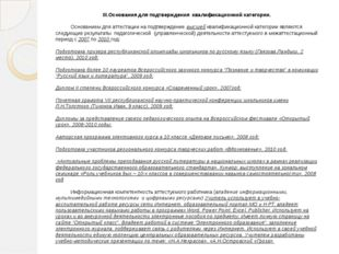 III.Основания для подтверждения квалификационной категории. Основанием для а
