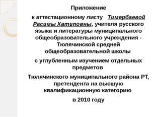 Приложение к аттестационному листу Тимербаевой Расимы Хатиповны, учителя русс
